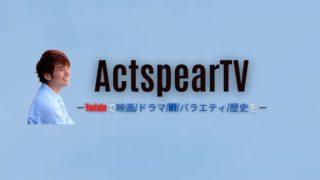 アクトスピアTV
